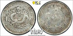 1905 China Kirin 50 Cents PCGS VF Dragon Silver Coin Rare