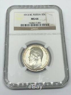 Russia 1913 BC Silver 50 Kopeks Nicholas II Russian World Coin NGC MS66 RARE